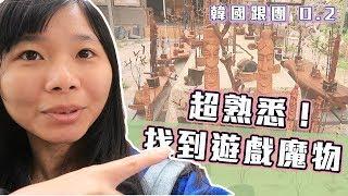 Vlog韓國遊   Day.2 大邱!原來遊戲中的魔物是有故事的! [Chloe克蘿伊]