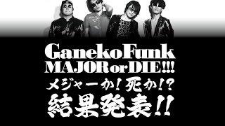 2015.6.9 『我如古ファンクラブMajor or Die!!!宣言』から、 激動の8ヶ...