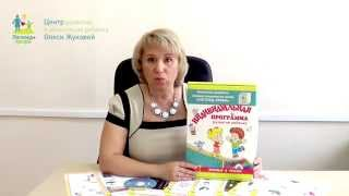 Индивидуальная программа развития ребёнка