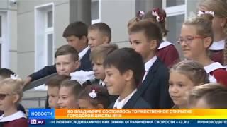 Во Владимире открыли школу