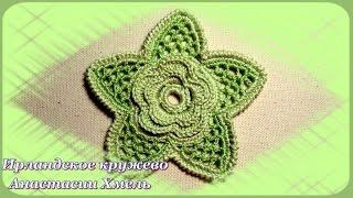 Видео-урок. Цветок крючком на пять лепестков. Ирландское кружево.