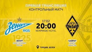 Прямая трансляция третьего контрольного матча Зенит Санкт Петербург Кайрат Алматы