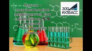 """Научно-познавательное мероприятие для школьников 5-9 классов """"Химические фокусы"""""""