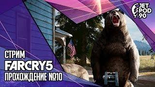 FAR CRY 5 от Ubisoft. СТРИМ! Прохождение игры вместе с JetPOD90, часть №10.