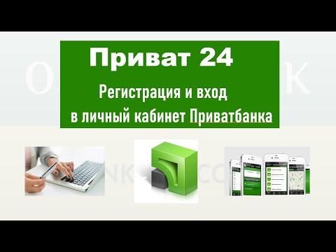 Приват24 - регистрация и вход в личный кабинет