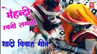 शादी विवाह मेहँदी गीत | मेहँदी रचनी लगादो | Vivah Mehandi Song 2018 | Rathore Cassettes