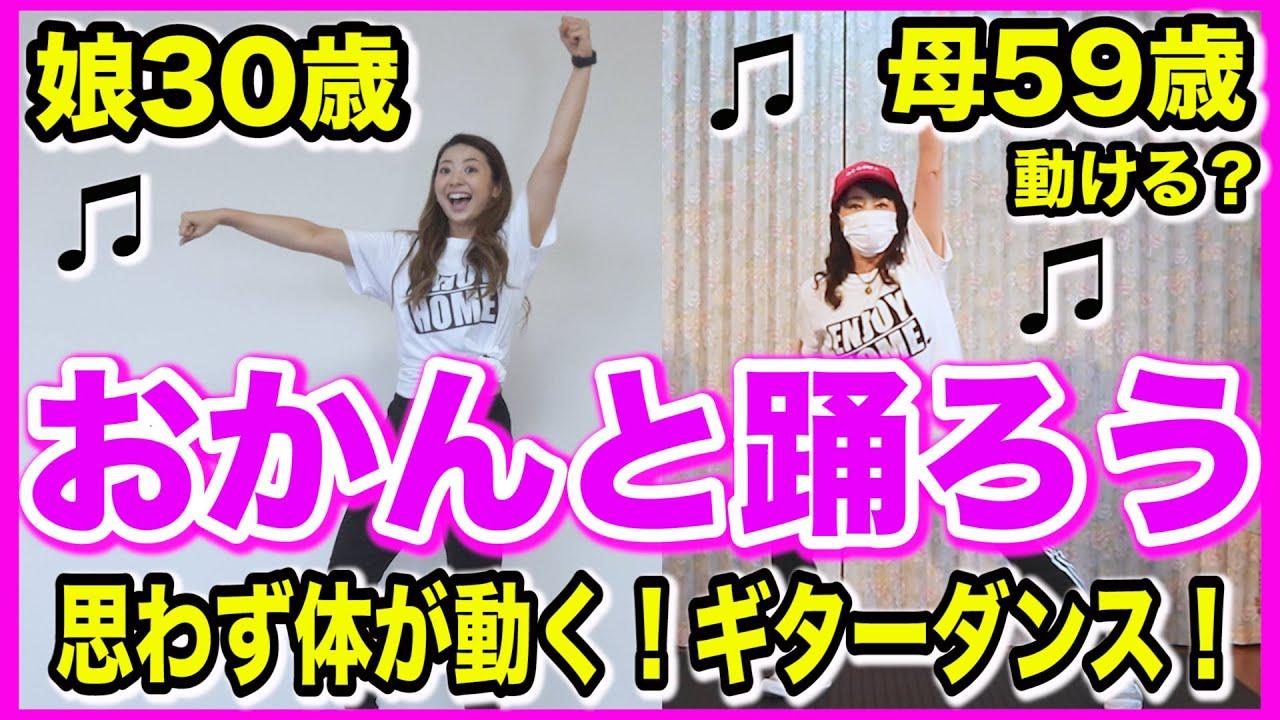 【おかんと踊ろう】アラ還のお母さんと一緒に痩せるダンスしよう!振付:おかん【親子で動こう!】