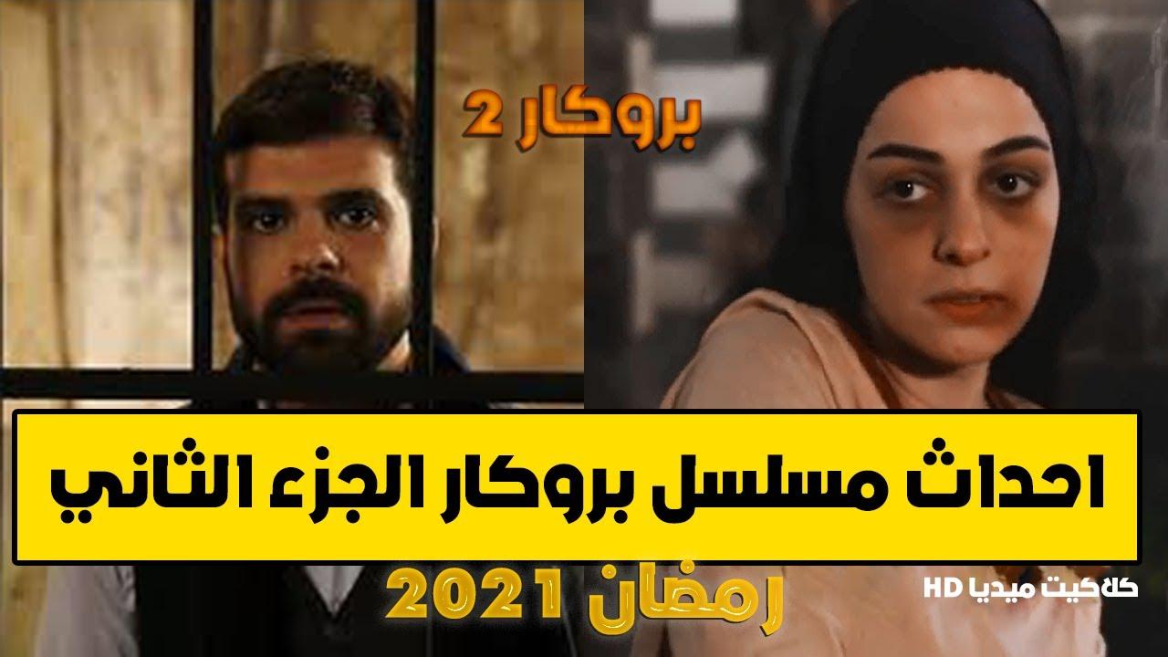 مسلسلات رمضان 2021 المسلسلات السورية التي ستيم عرضها في مرضان 2021 باب الحارة 11 Youtube