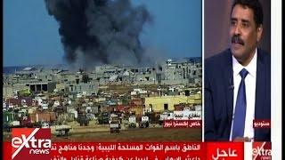 بالفيديو| متحدث القوات الليبية: المواطن يجب أن يكون خط الدفاع الأول خلف الجيش