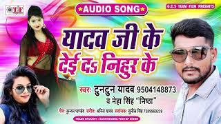 यादव जी के देई दs निहुर के | Tutun Yadav & Neha Singh Nishtha | Superhit Bhojpuri Song 2020