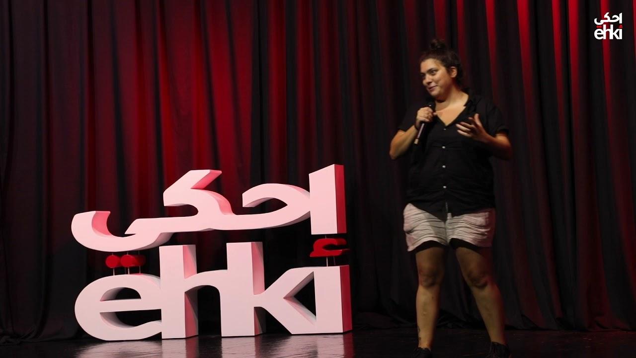 Download Shaden Fakih : Breaking Red Lines-شادن فقيه : كسر الخطوط الحمراء   ehki-إحكي