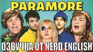 Скачать Реакция взрослых на группу Paramore озвучка от Nerd English