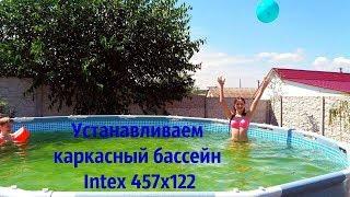 Установка каркасного бассейна Intex 457х122. Каркасный бассейн Интекс