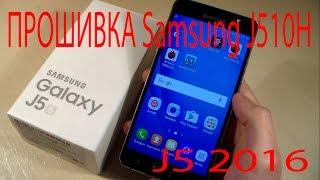 Прошивка Samsung J510H, J5 2016