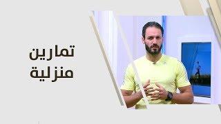 تمارين منزلية - ناصر