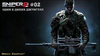 👨 Sniper: Ghost Warrior 2 #02 - ОДИН В ДИКИХ ДЖУНГЛЯХ