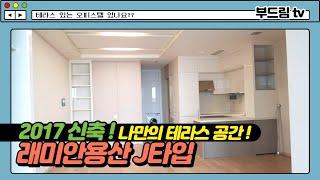 래미안용산오피스텔 테라스 J타입♥