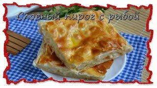 Вкусные рецепты Слоеный пирог с рыбой #splitmeals