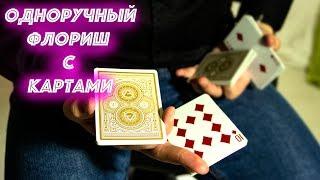 КРАСИВЫЙ ОДНОРУЧНЫЙ ФЛОРИШ С КАРТАМИ // ОБУЧЕНИЕ