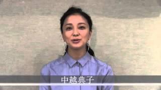 中越典子2 中越典子 動画 5