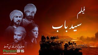 Film Seyyed Bab | فیلم سید باب : طلیعه آیین بهائی
