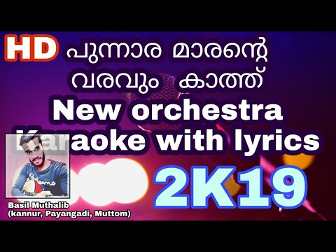 Mappila karaoke songs with lyrics | punnara marante varavum kathu Karaoke | 2019 | Basil Muthalib