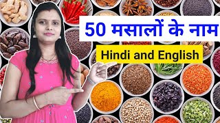 Spices Name Hindi And English | मसालों के नाम | Spices Name | Spice Name | Spice Names