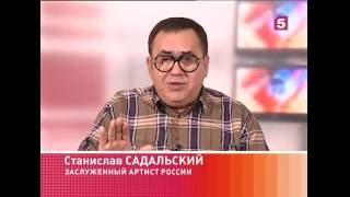 "Станислав Садальский в программе ""Утро на 5"" // Утро на 5"