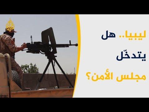 تقدم ميداني لقوات الوفاق في مواجهة قوات حفتر  - نشر قبل 2 ساعة