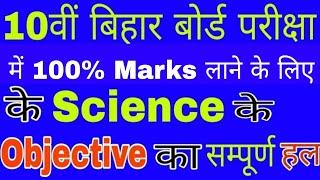 Bihar Board 10th Model Paper || Science Model  Paper Solution || Bihar Board || Success Place