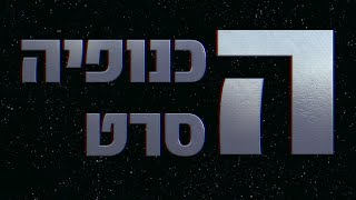 הכנופיה  הסרט מחזמר היפ הופ   טל טירנגל   מיכאל סוויסה   נצ׳י נצ׳   נורוז   לוקץ׳    עומרי 69  שקל