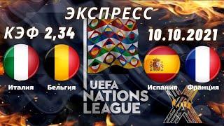 Италия Бельгия Испания Франция Лига Наций Финал Прогнозы на Футбол сегодня 10 10 2021