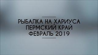 Рыбалка на хариуса.Пермский край.Февраль 2019