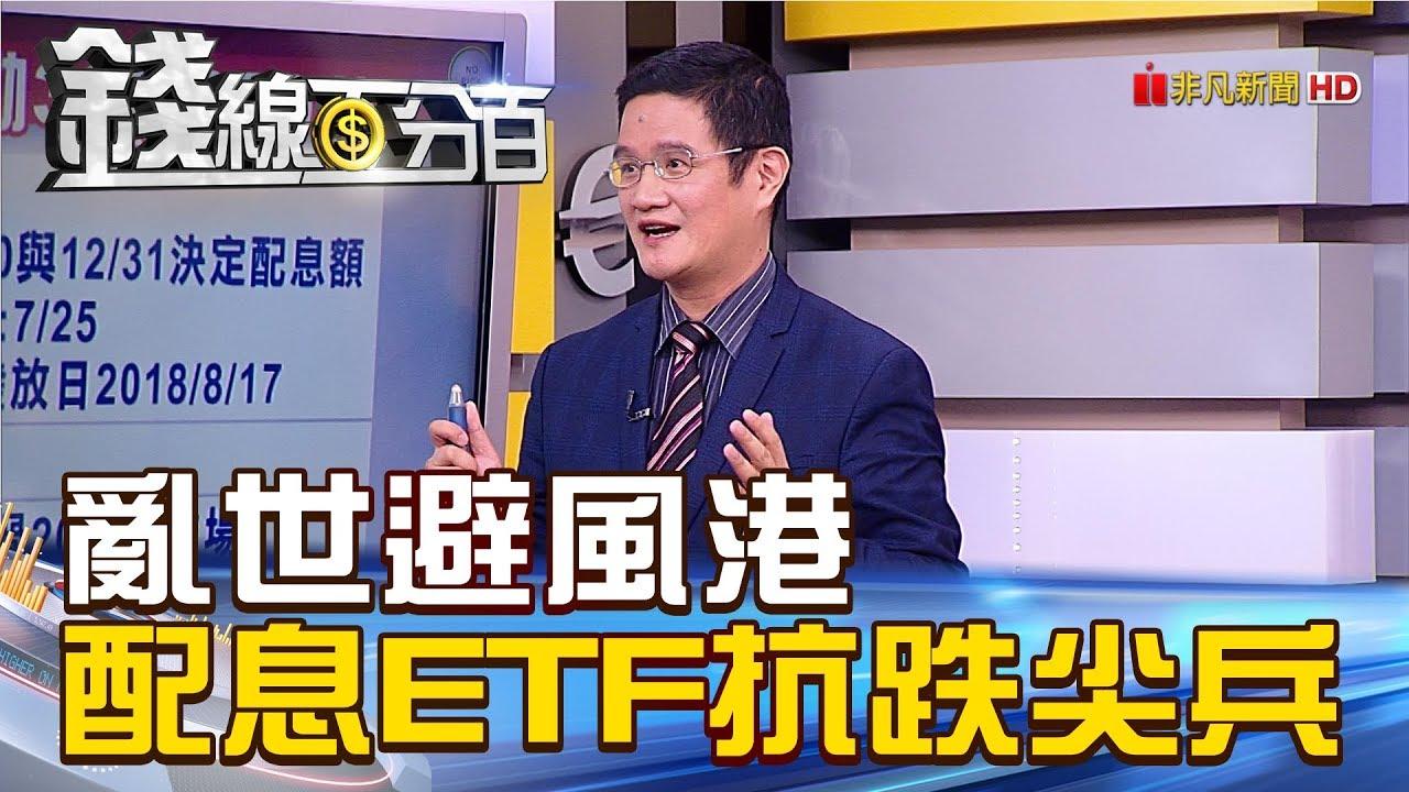 【錢線百分百】20181102-7《亂世避風港 配息ETF成盤面抗跌尖兵!》 - YouTube