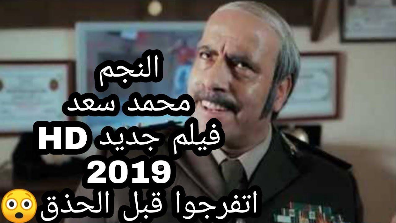 فيلم مصرى جديد ٢٠١٩ للنجم محمد سعد film masri HD 2019 فيلم كوميدى