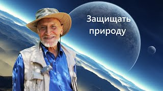 Melanholik - Защищать природу (feat Николай Дроздов)