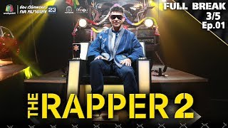 THE RAPPER 2 | EP.01 | Audition | 11 ก.พ. 62 [3/5]