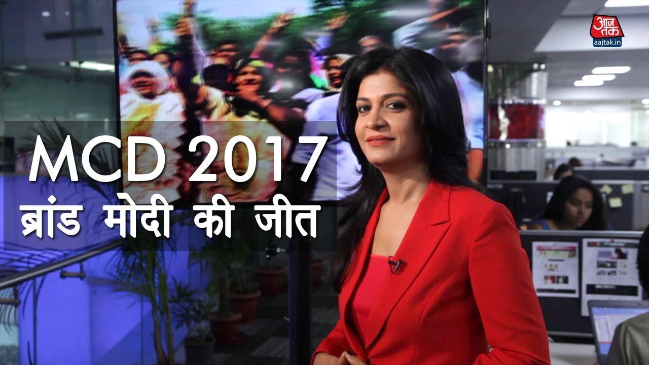 MCD Election Results 2017 Live  BJP Wins Big 78c7da1274a