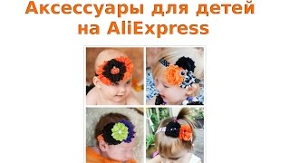 Как выбрать аксессуары для детей на AliExpress(, 2016-12-15T09:26:24.000Z)