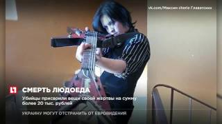 Осужденный за съедение петербургской школьницы покончил с собой в колонии