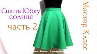 How to sew a Skirt Sun - We sew details, sew a secret zipper