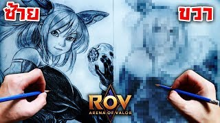 วาดรูป มือซ้าย vs มือขวา (ROV QI ตัวละครใหม่)