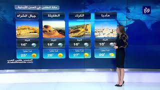النشرة الجوية الأردنية من رؤيا 17-8-2019 | Jordan Weather