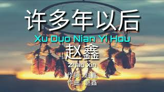 Gambar cover 【许多年以后 Xu Duo Nian Yi Hou】赵鑫 Zhao Xin