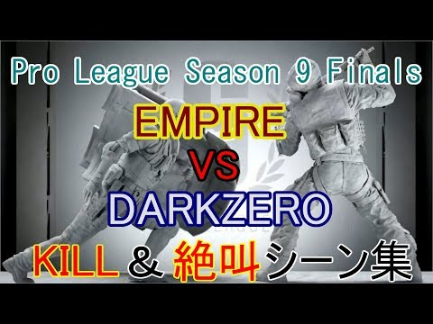 【R6S】Pro League Season 9 Finals キル&絶叫シーン集 EMPIREvsDARKZERO ESPORTS