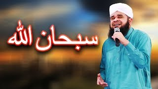 Subhan Allah   Hafiz Tasawar Attari   20 May 2018   Ramazan 2018   Aplus