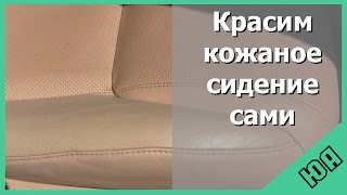 Самостоятельная покраска кожаного сидения в авто