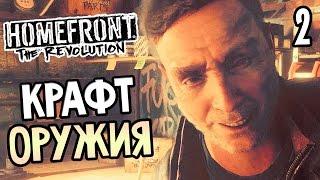 Homefront: The Revolution Прохождение На Русском #2 — КРАФТ ОРУЖИЯ