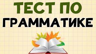 ТЕСТ ПО ГРАММАТИКЕ русского языка