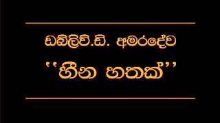 Heena Hathak   W D  Amaradewa Thumbnail
